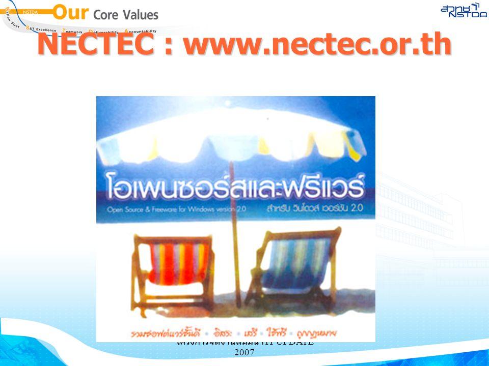 โครงการจัดงานสัมมนา IT UPDATE 2007 NECTEC : www.nectec.or.th