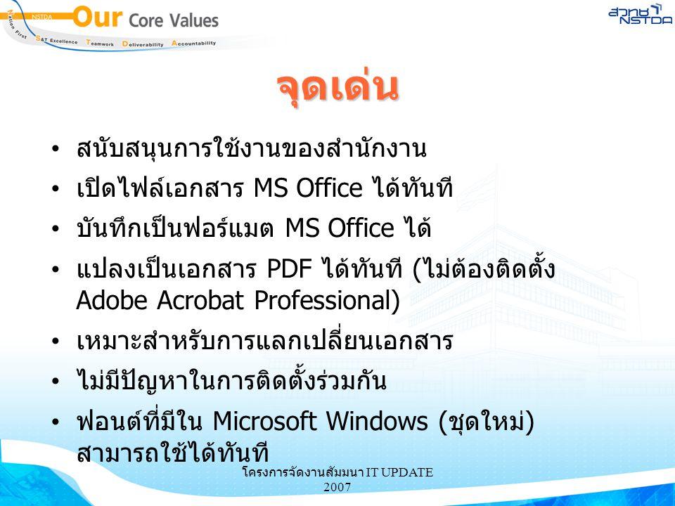 โครงการจัดงานสัมมนา IT UPDATE 2007 จุดเด่น สนับสนุนการใช้งานของสำนักงาน เปิดไฟล์เอกสาร MS Office ได้ทันที บันทึกเป็นฟอร์แมต MS Office ได้ แปลงเป็นเอกส