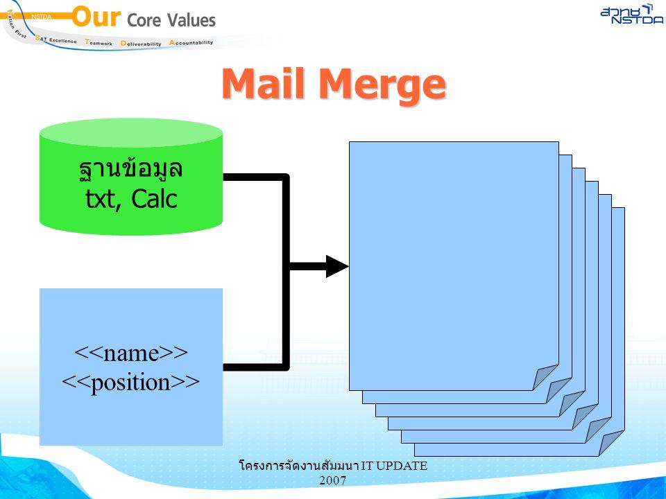 โครงการจัดงานสัมมนา IT UPDATE 2007 ฐานข้อมูล txt, Calc Mail Merge >