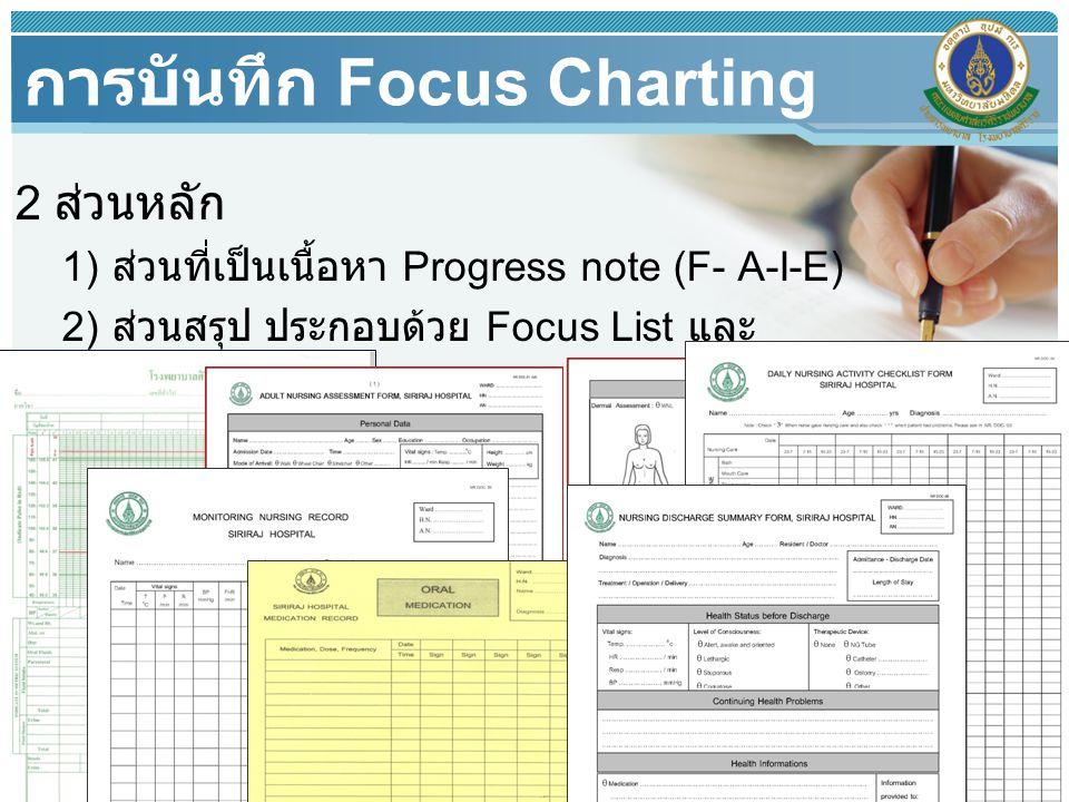 การบันทึก Focus Charting 2 ส่วนหลัก 1) ส่วนที่เป็นเนื้อหา Progress note (F- A-I-E) 2) ส่วนสรุป ประกอบด้วย Focus List และ Goal/outcome