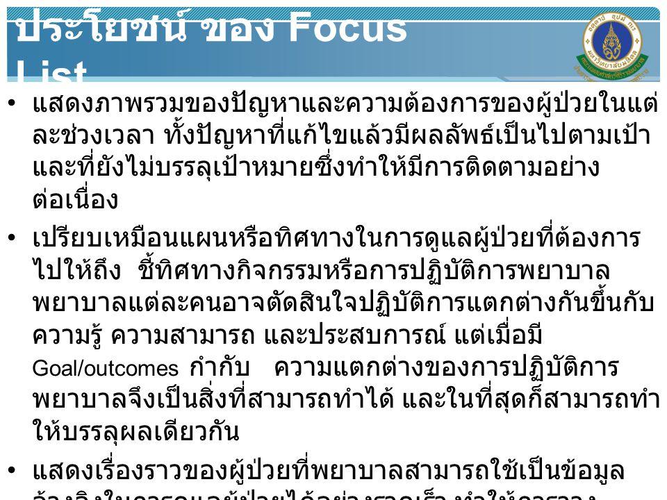 ประโยชน์ ของ Focus List แสดงภาพรวมของปัญหาและความต้องการของผู้ป่วยในแต่ ละช่วงเวลา ทั้งปัญหาที่แก้ไขแล้วมีผลลัพธ์เป็นไปตามเป้า และที่ยังไม่บรรลุเป้าหม