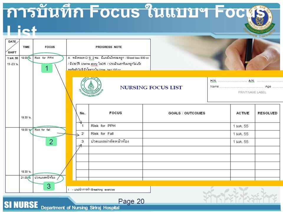 การบันทึก Focus ในแบบฯ Focus List Page 20 1 2 3