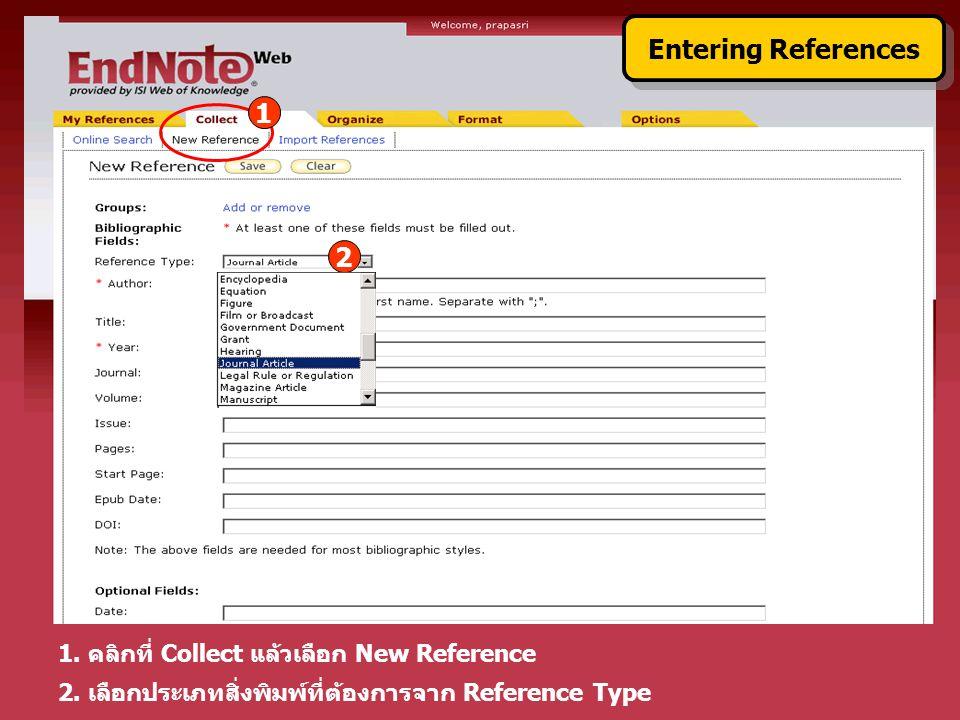 1. คลิกที่ Collect แล้วเลือก New Reference 2. เลือกประเภทสิ่งพิมพ์ที่ต้องการจาก Reference Type 1 2 Entering References