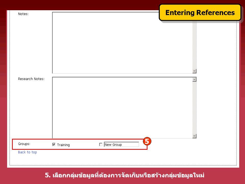 5. เลือกกลุ่มข้อมูลที่ต้องการจัดเก็บหรือสร้างกลุ่มข้อมูลใหม่ Entering References 5