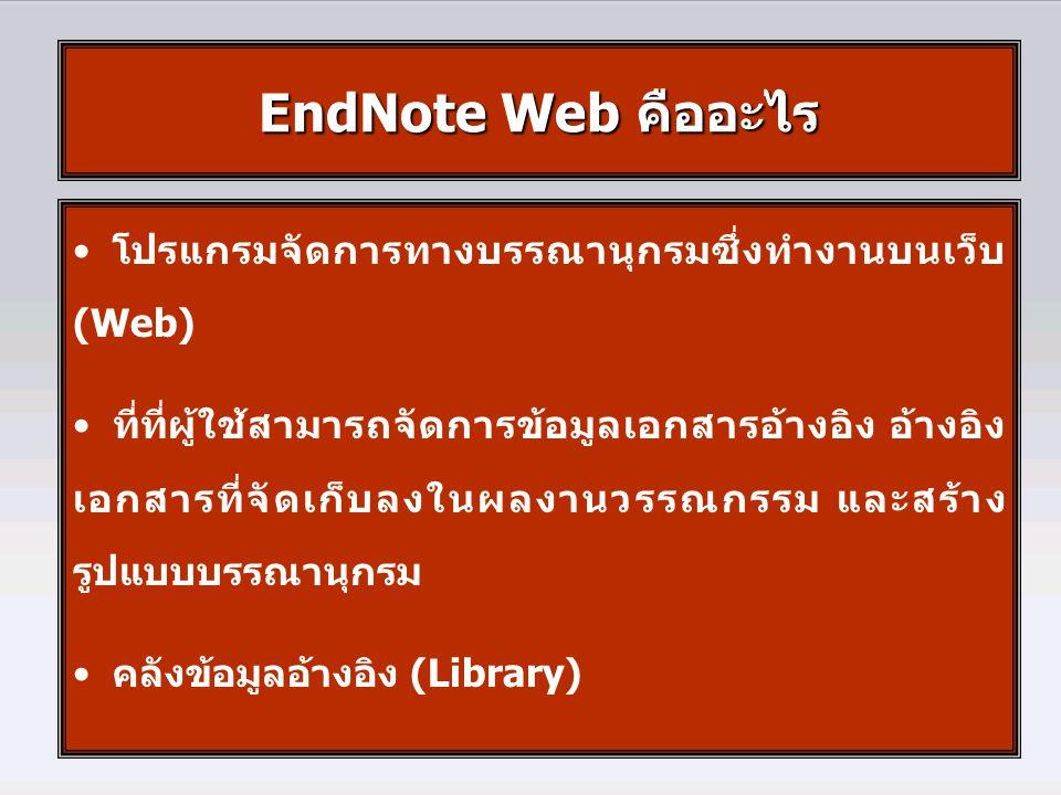 1. คลิกที่ Tools - EndNote Web - Find Citation 1 Cite While You Write
