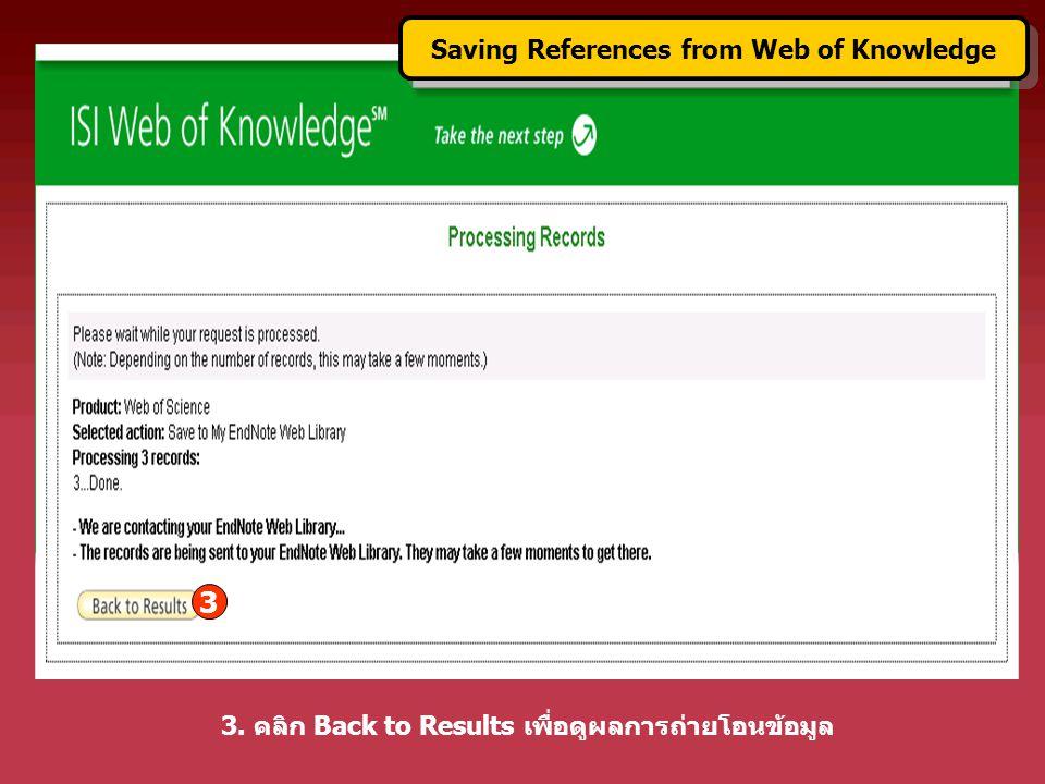 3. คลิก Back to Results เพื่อดูผลการถ่ายโอนข้อมูล 3 Saving References from Web of Knowledge