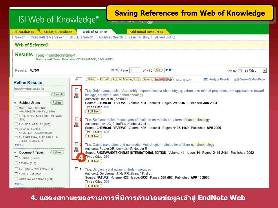 4. แสดงสถานะของรายการที่มีการถ่ายโอนข้อมูลเข้าสู่ EndNote Web Saving References from Web of Knowledge 4