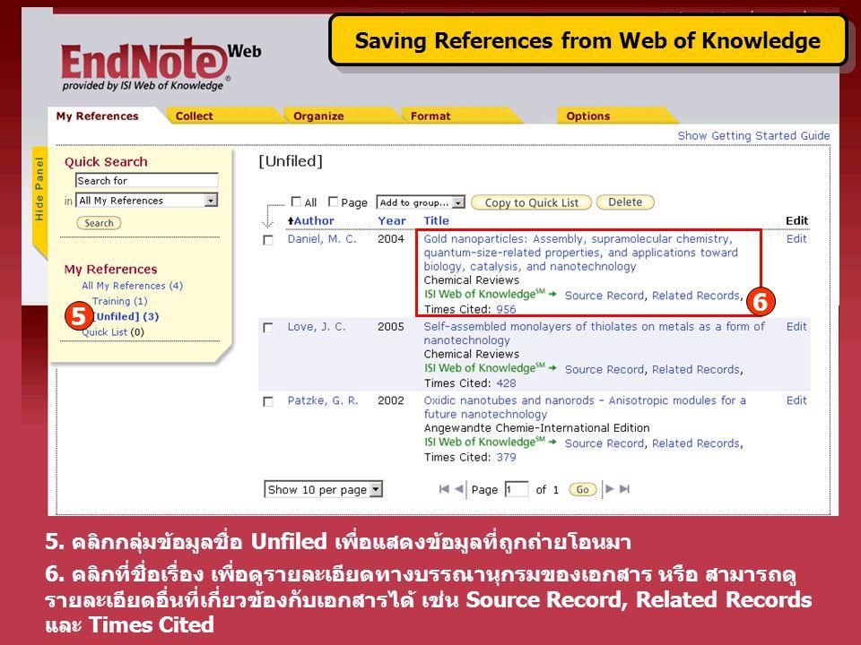 5. คลิกกลุ่มข้อมูลชื่อ Unfiled เพื่อแสดงข้อมูลที่ถูกถ่ายโอนมา 6. คลิกที่ชื่อเรื่อง เพื่อดูรายละเอียดทางบรรณานุกรมของเอกสาร หรือ สามารถดู รายละเอียดอื่