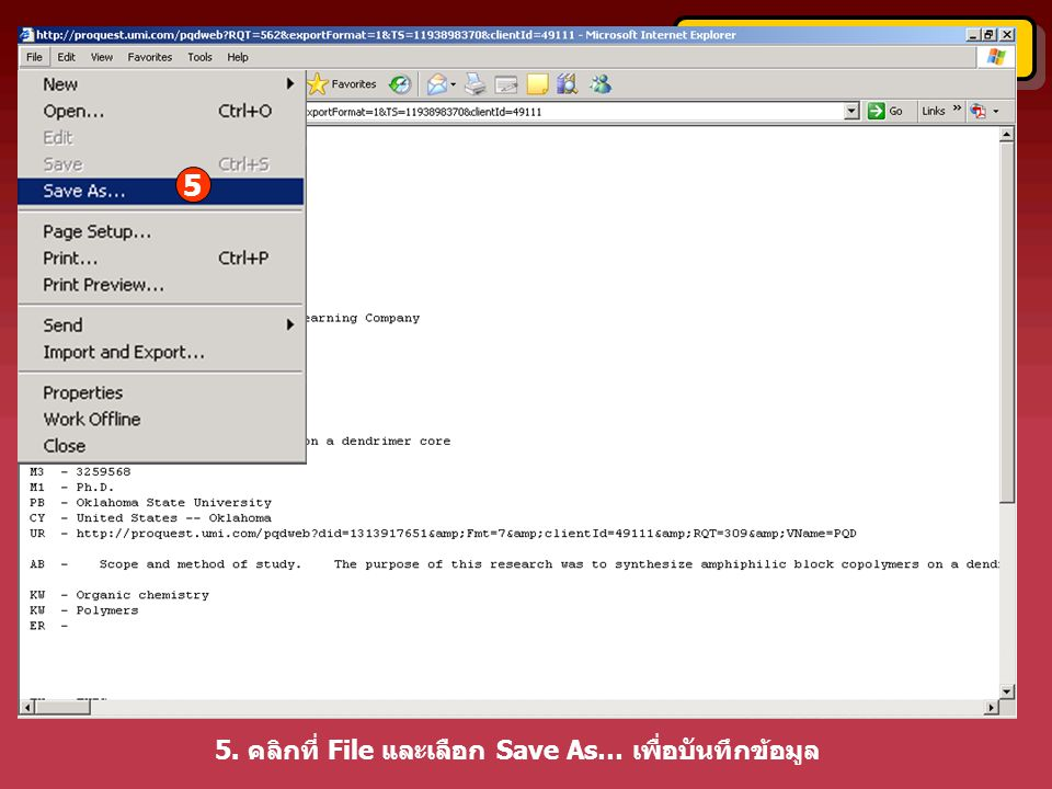 5. คลิกที่ File และเลือก Save As… เพื่อบันทึกข้อมูล Importing References 5