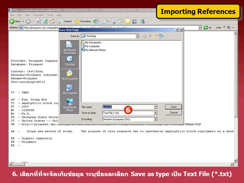 6. เลือกที่ที่จะจัดเก็บข้อมูล ระบุชื่อและเลือก Save as type เป็น Text File (*.txt) 6 Importing References