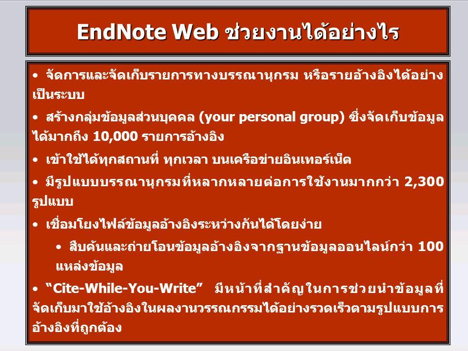 EndNote Web ช่วยงานได้อย่างไร จัดการและจัดเก็บรายการทางบรรณานุกรม หรือรายอ้างอิงได้อย่าง เป็นระบบ สร้างกลุ่มข้อมูลส่วนบุคคล (your personal group) ซึ่ง
