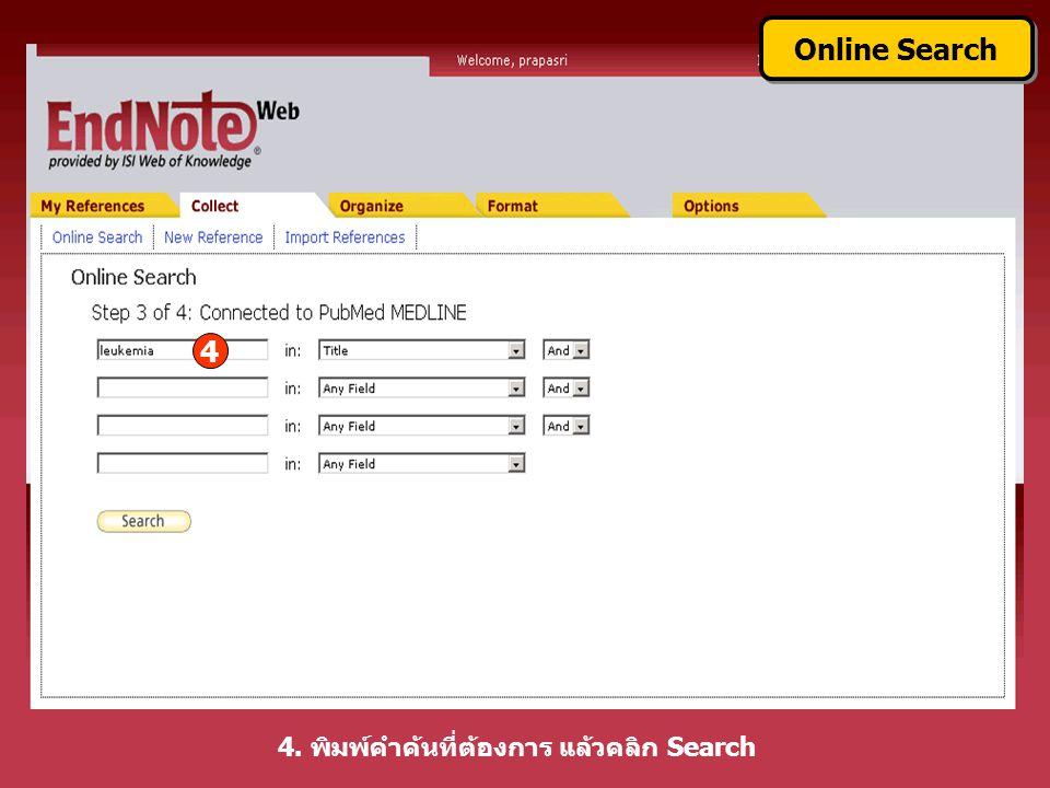 4 4. พิมพ์คำค้นที่ต้องการ แล้วคลิก Search Online Search