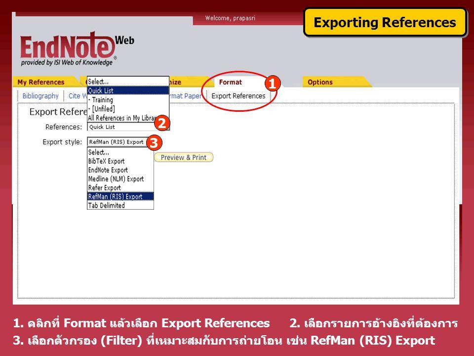 3. เลือกตัวกรอง (Filter) ที่เหมาะสมกับการถ่ายโอน เช่น RefMan (RIS) Export 1. คลิกที่ Format แล้วเลือก Export References2. เลือกรายการอ้างอิงที่ต้องการ