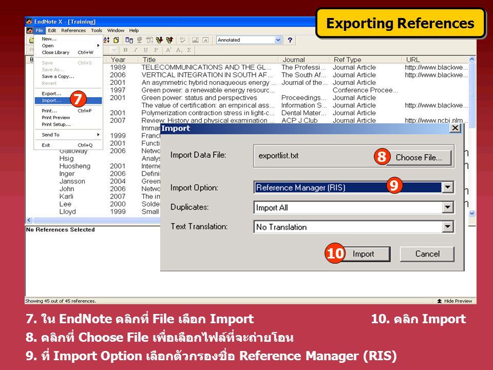 7. ใน EndNote คลิกที่ File เลือก Import 10. คลิก Import 8. คลิกที่ Choose File เพื่อเลือกไฟล์ที่จะถ่ายโอน 9. ที่ Import Option เลือกตัวกรองชื่อ Refere