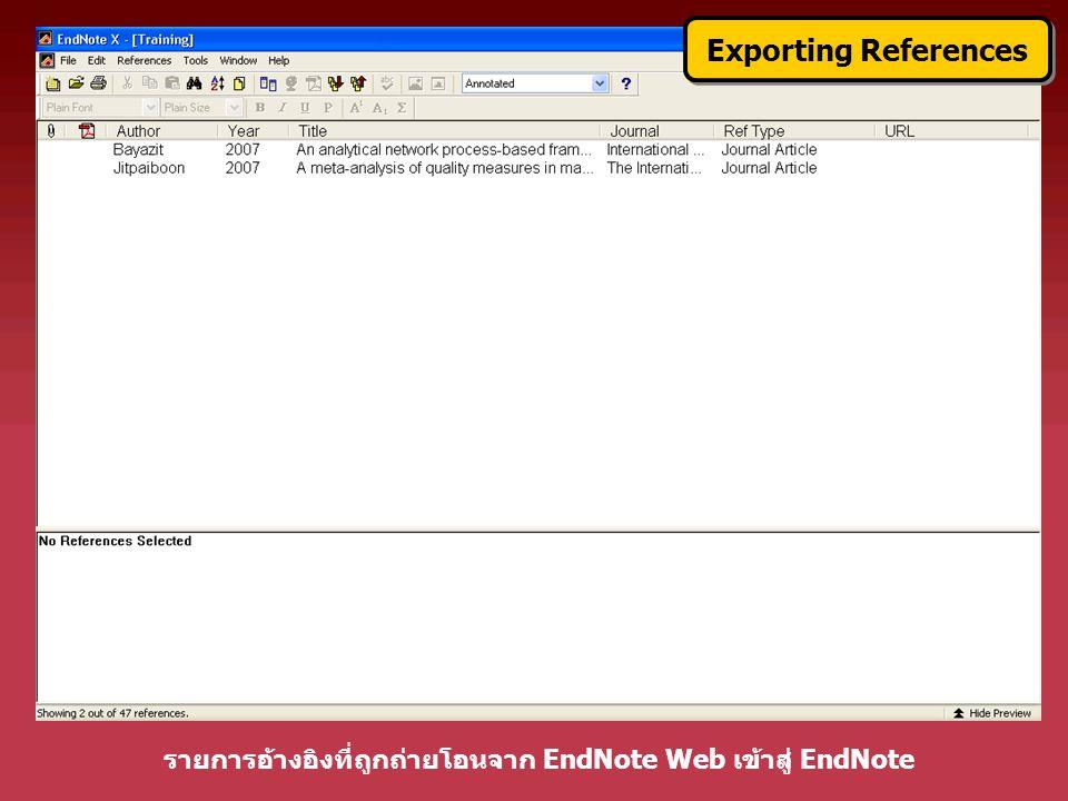 Exporting References รายการอ้างอิงที่ถูกถ่ายโอนจาก EndNote Web เข้าสู่ EndNote Exporting References
