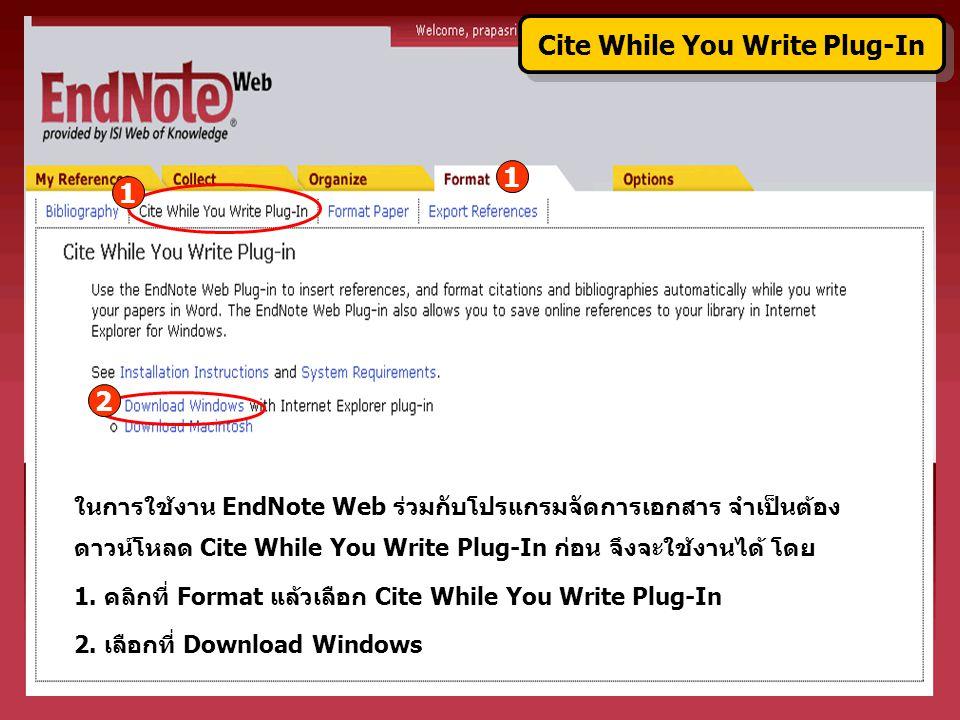 ในการใช้งาน EndNote Web ร่วมกับโปรแกรมจัดการเอกสาร จำเป็นต้อง ดาวน์โหลด Cite While You Write Plug-In ก่อน จึงจะใช้งานได้ โดย 1. คลิกที่ Format แล้วเลื
