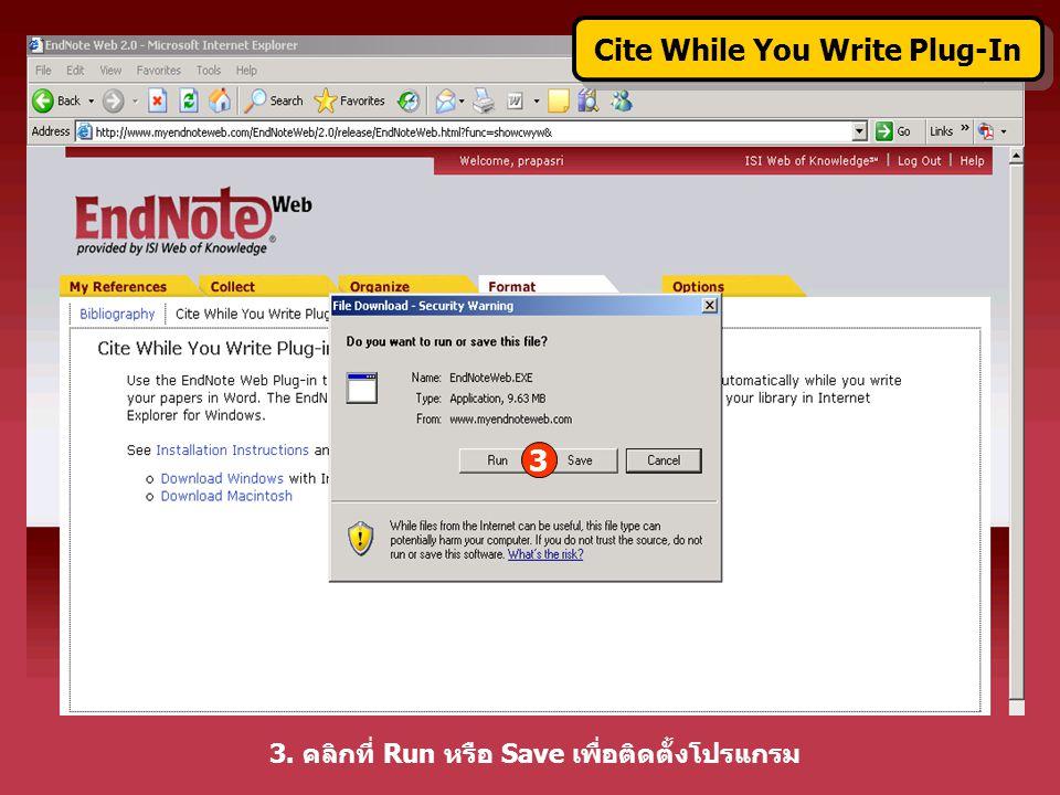 3 3. คลิกที่ Run หรือ Save เพื่อติดตั้งโปรแกรม