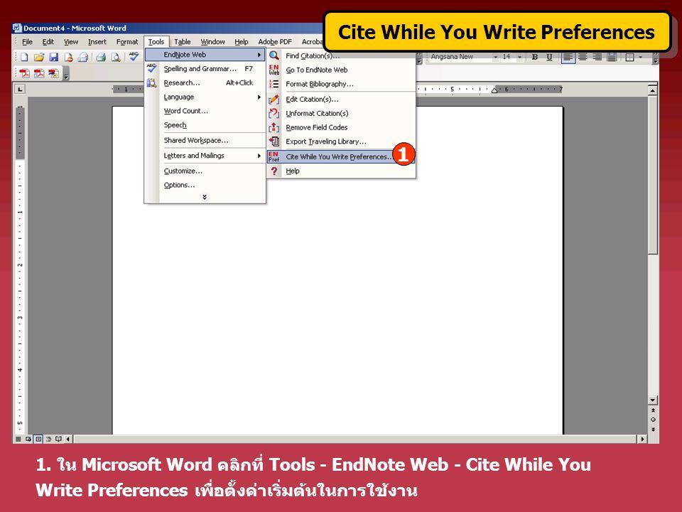 1. ใน Microsoft Word คลิกที่ Tools - EndNote Web - Cite While You Write Preferences เพื่อตั้งค่าเริ่มต้นในการใช้งาน Cite While You Write Preferences 1