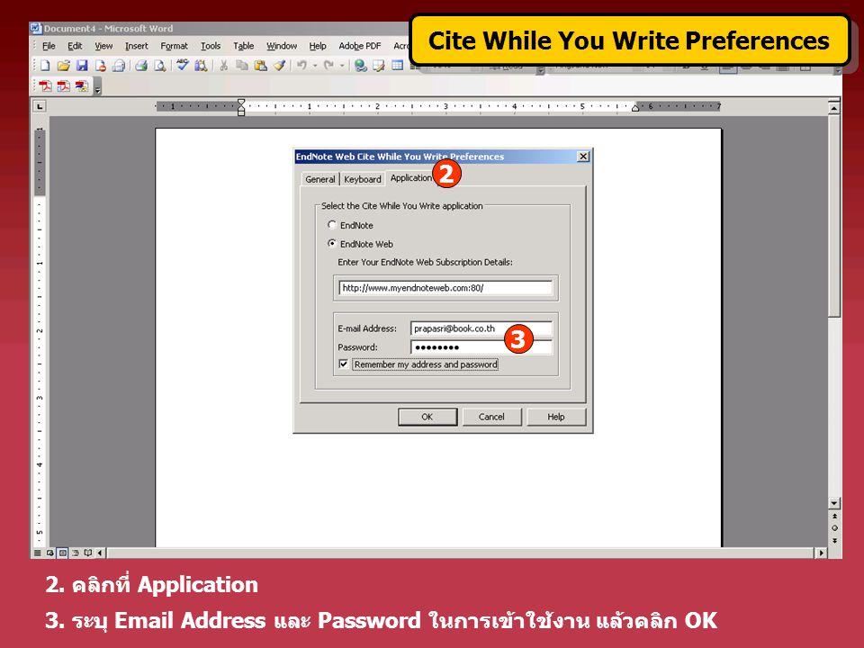 2. คลิกที่ Application 2 3. ระบุ Email Address และ Password ในการเข้าใช้งาน แล้วคลิก OK 3