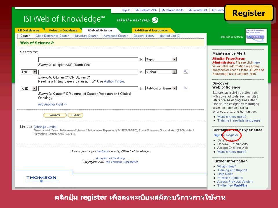 คลิกปุ่ม register เพื่อลงทะเบียนสมัครบริการการใช้งาน Register