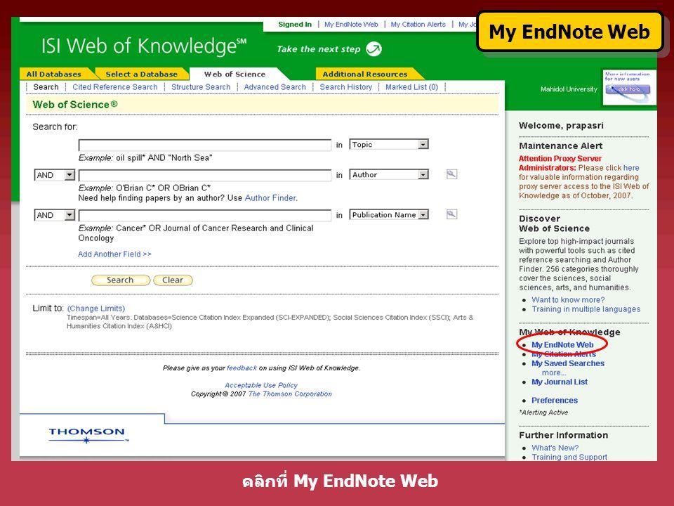 1. คลิกเลือกรายการที่ต้องการ2. คลิก Save to EndNote Web Saving References from Web of Knowledge 1 2