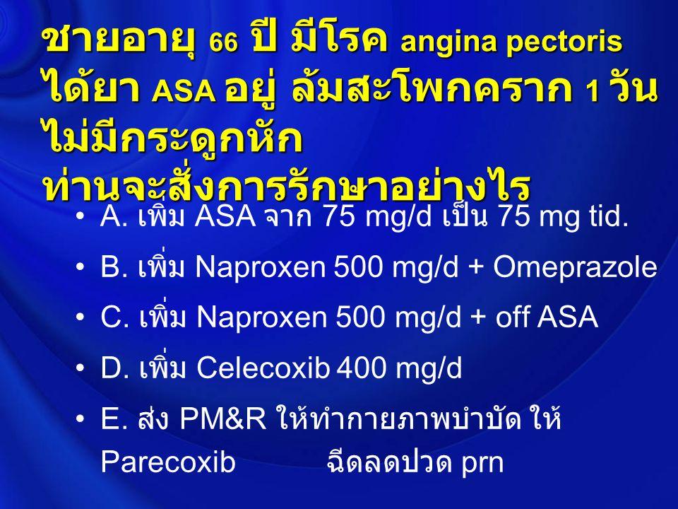 ชายอายุ 66 ปี มีโรค angina pectoris ได้ยา ASA อยู่ ล้มสะโพกคราก 1 วัน ไม่มีกระดูกหัก ท่านจะสั่งการรักษาอย่างไร A.