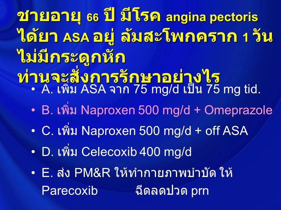หญิงอายุ 38 ปี แพ้ยาซัลฟา เป็น โรค psoriatic arthritis ปวดมากต้อง รับประทานยาแก้ปวดหลายชนิด หลังกินยามีผื่นทั่วตัว ยาใดน่าจะ เป็นสาเหตุมากที่สุด A.
