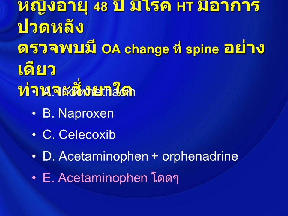 หญิงอายุ 55 ปี พึ่งวินิจฉัยว่าเป็น โรค rheumatoid arthritis ได้ยา ibuprofen 600 มิลลิกรัมต่อวัน 2 สัปดาห์ ไม่ ดีขึ้น ท่านจะทำอย่างไร A.