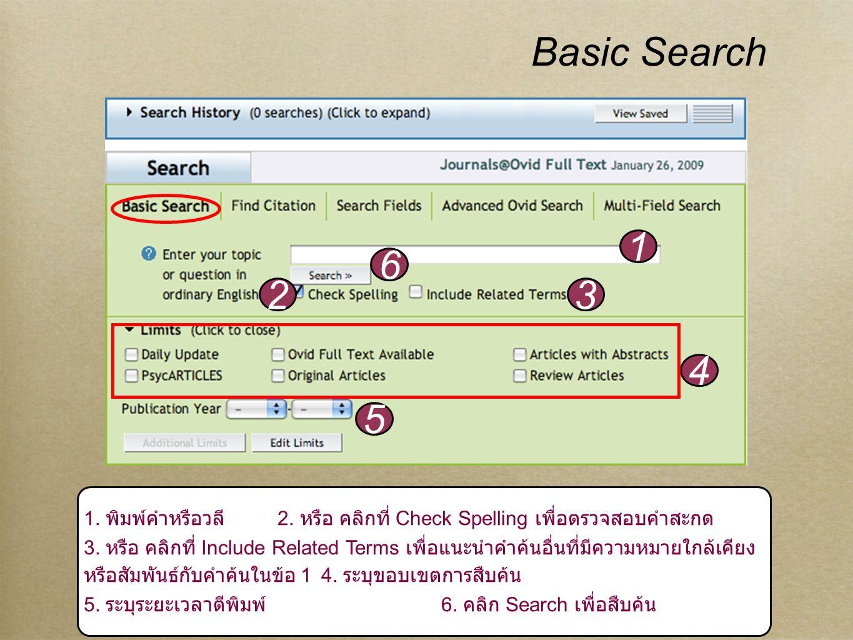 11 Basic Search 1. พิมพ์คำหรือวลี 2. หรือ คลิกที่ Check Spelling เพื่อตรวจสอบคำสะกด 3.