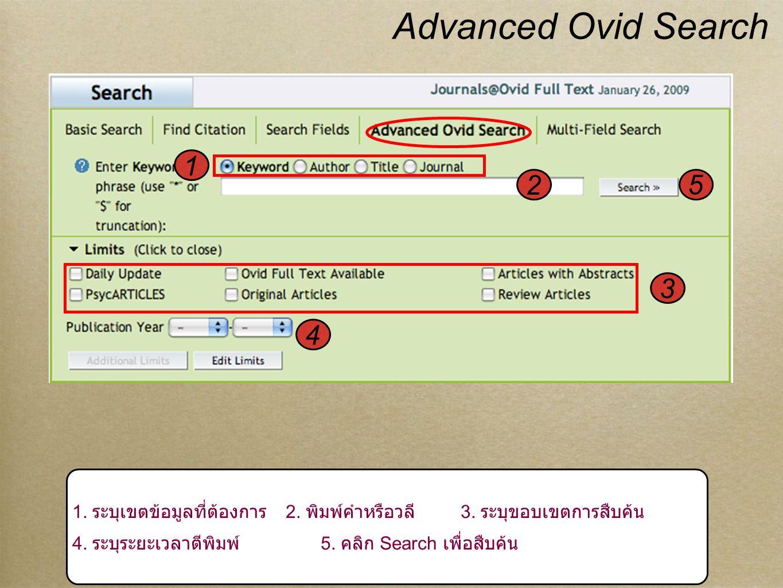 14 Advanced Ovid Search 1. ระบุเขตข้อมูลที่ต้องการ 2.