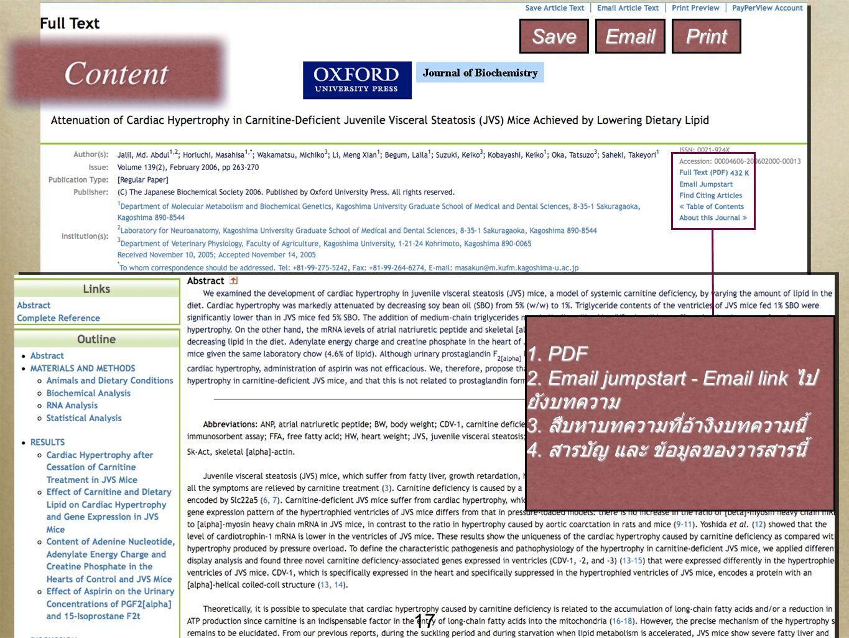 17 SaveEmailPrint 1. PDF 2. Email jumpstart - Email link ไป ยังบทความ 3.