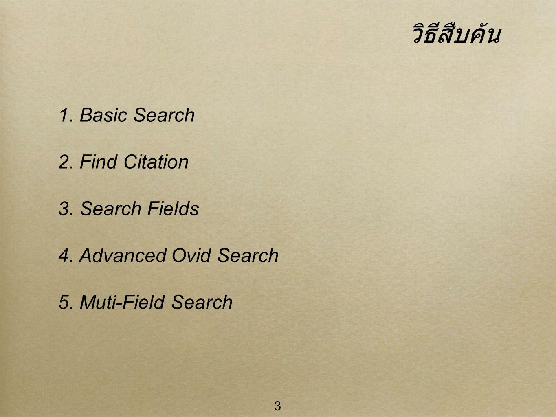 14 Advanced Ovid Search 1.ระบุเขตข้อมูลที่ต้องการ 2.
