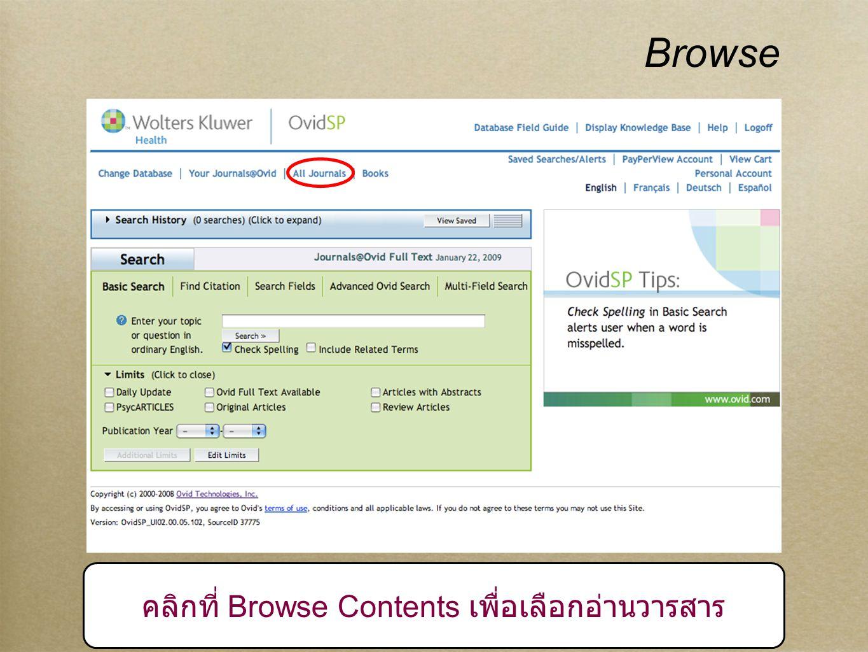 6 Browse 1.เลือกแสดงรายชื่อวารสารตามลำดับตัวอักษร A-Z หรือ 2.