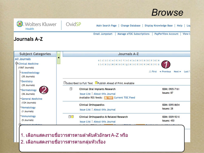 6 Browse 1. เลือกแสดงรายชื่อวารสารตามลำดับตัวอักษร A-Z หรือ 2.