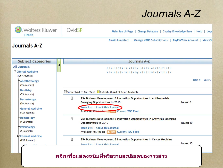 8 Journals : Issue List เลือกฉบับที่ต้องการ โดยคลิกที่ Table of Contents ( หน้าสารบัญวารสาร )