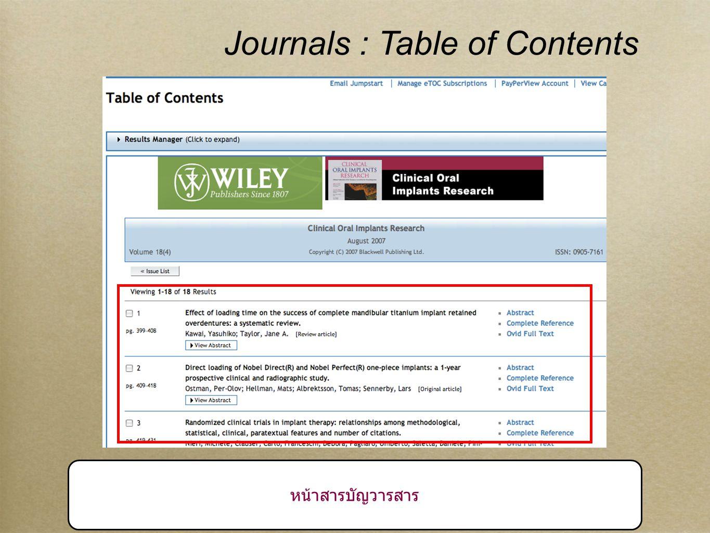 10 Journals: Subject Categories 1. เลือกกลุ่มหัวเรื่องที่สนใจ 2. เลือกวารสารที่ต้องการ 1 2
