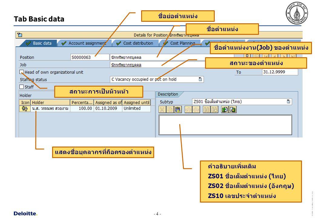 - 4 - Deloitte Consulting Southeast Asia Tab Basic data ชื่อตำแหน่ง ชื่อย่อตำแหน่ง คำอธิบายเพิ่มเติม ZS01 ชื่อเต็มตำแหน่ง (ไทย) ZS02 ชื่อเต็มตำแหน่ง (