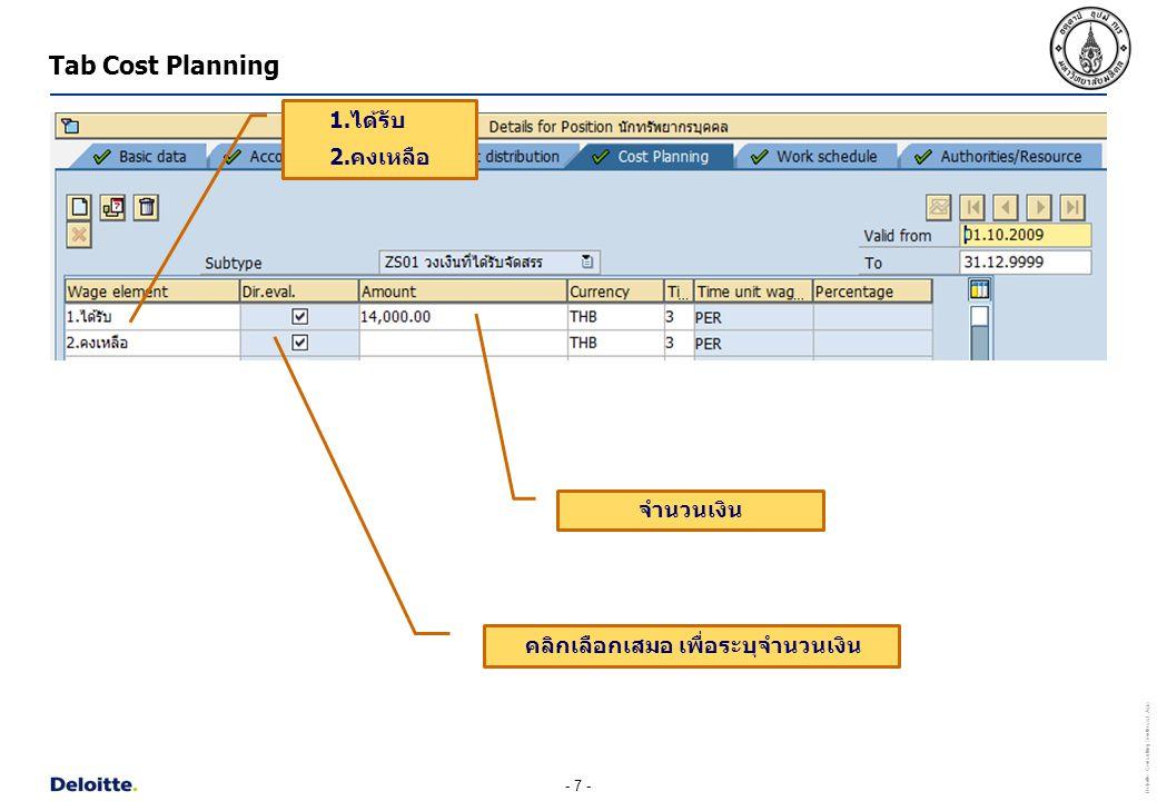 - 7 - Deloitte Consulting Southeast Asia Tab Cost Planning 1.ได้รับ 2.คงเหลือ คลิกเลือกเสมอ เพื่อระบุจำนวนเงิน จำนวนเงิน