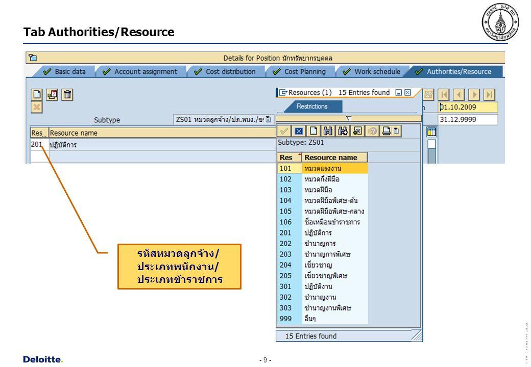 - 9 - Deloitte Consulting Southeast Asia Tab Authorities/Resource รหัสหมวดลูกจ้าง/ ประเภทพนักงาน/ ประเภทข้าราชการ