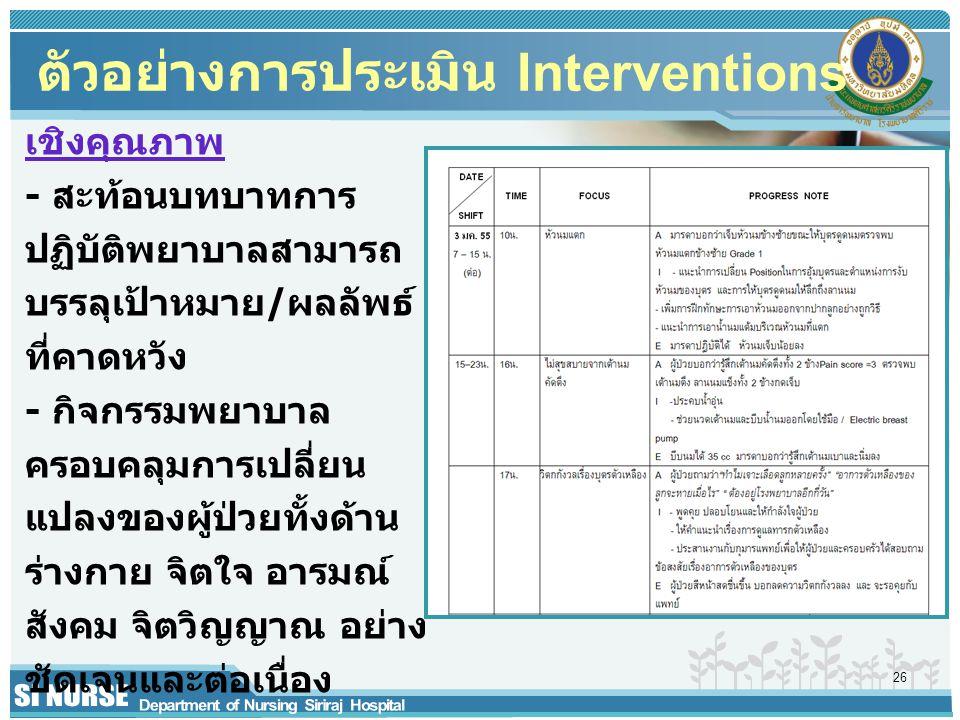 ตัวอย่างการประเมิน Interventions เชิงคุณภาพ - สะท้อนบทบาทการ ปฏิบัติพยาบาลสามารถ บรรลุเป้าหมาย/ผลลัพธ์ ที่คาดหวัง - กิจกรรมพยาบาล ครอบคลุมการเปลี่ยน แ
