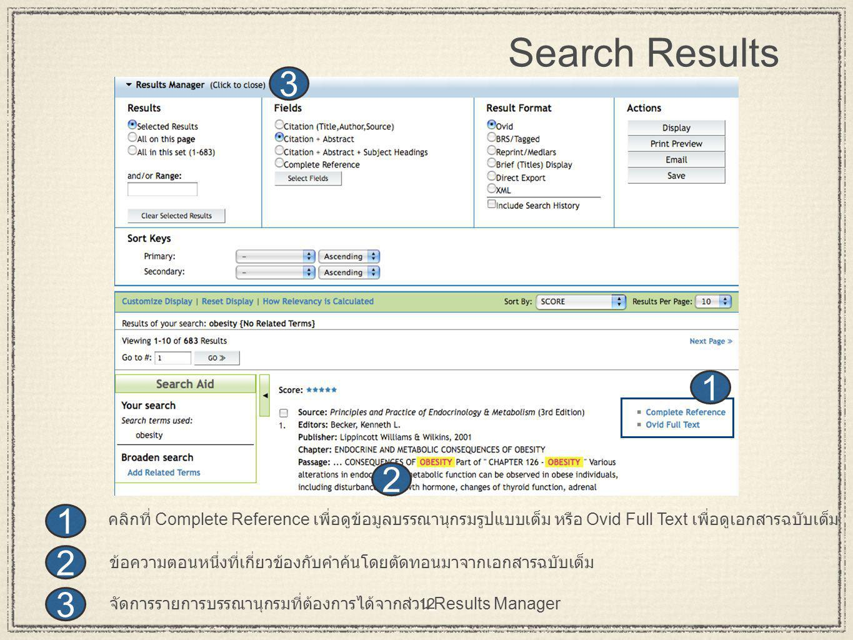 12 Search Results 3 2 3 1 2 จัดการรายการบรรณานุกรมที่ต้องการได้จากส่วน Results Manager ข้อความตอนหนึ่งที่เกี่ยวข้องกับคำค้นโดยตัดทอนมาจากเอกสารฉบับเต็ม คลิกที่ Complete Reference เพื่อดูข้อมูลบรรณานุกรมรูปแบบเต็ม หรือ Ovid Full Text เพื่อดูเอกสารฉบับเต็ม 1 12