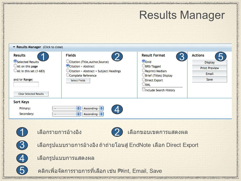 13 Results Manager 3 1 4 25 2 5 31 4 คลิกเพื่อจัดการรายการที่เลือก เช่น Print, Email, Save เลือกขอบเขตการแสดงผล เลือกรูปแบบการแสดงผล เลือกรูปแบบรายการ