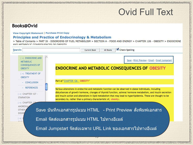 15 Ovid Full Text Save บันทึกเอกสารรูปแบบ HTML - Print Preview สั่งพิมพ์เอกสาร Email Jumpstart จัดส่งเฉพาะ URL Link ของเอกสารไปทางอีเมล์ Email จัดส่งเ