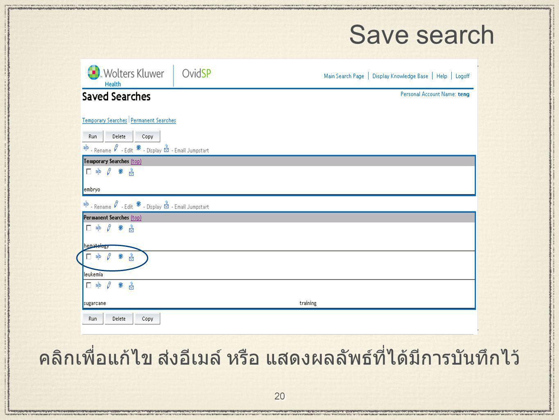 20 Save search คลิกเพื่อแก้ไข ส่งอีเมล์ หรือ แสดงผลลัพธ์ที่ได้มีการบันทึกไว้