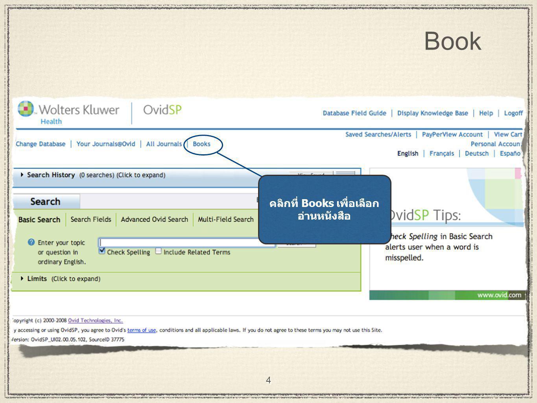 5 43 2 1 4 3 2 1 เลือกชื่อหนังสือที่ต้องการเลือกแสดงหนังสือตามกลุ่มหัวเรื่องที่ Browse by Subject คลิกเลือกอักษรเริ่มต้นของชื่อหนังสือที่ Browse by Title หรือ คลิกที่ Browse All Books เพื่อเลือกแสดงรายชื่อหนังสือทั้งหมด หรือ