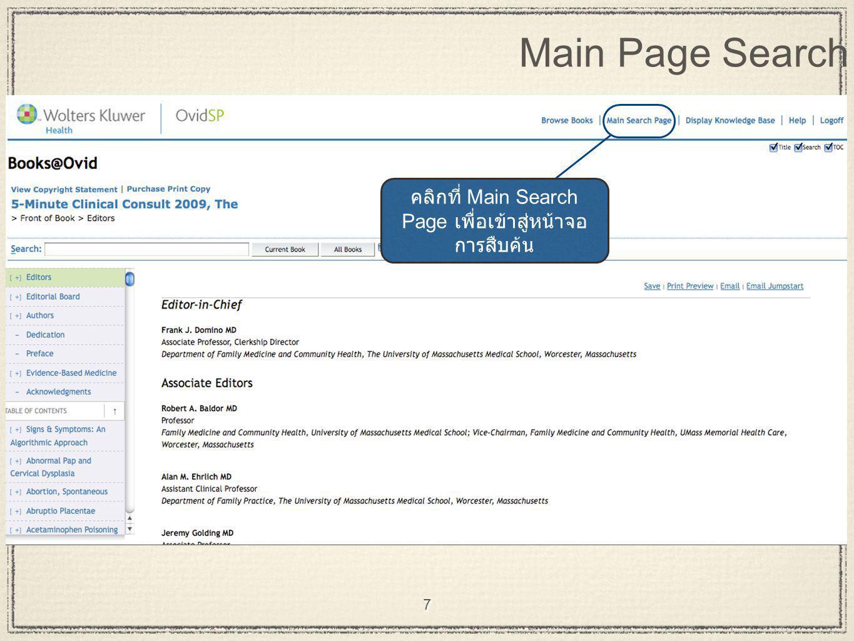 7 Main Page Search คลิกที่ Main Search Page เพื่อเข้าสู่หน้าจอ การสืบค้น