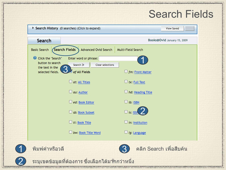 9 3 1 2 1 3 2 2 Search Fields ระบุเขตข้อมูลที่ต้องการ ซึ่งเลือกได้มากกว่าหนึ่ง คลิก Search เพื่อสืบค้นพิมพ์คำหรือวลี 9