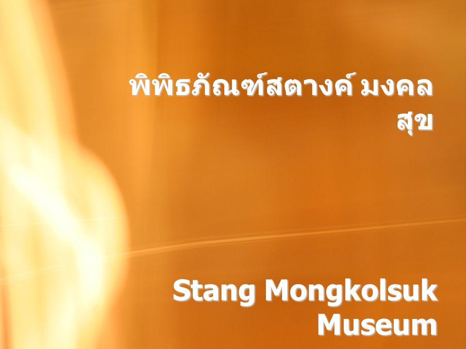 พิพิธภัณฑ์สตางค์ มงคล สุข Stang Mongkolsuk Museum