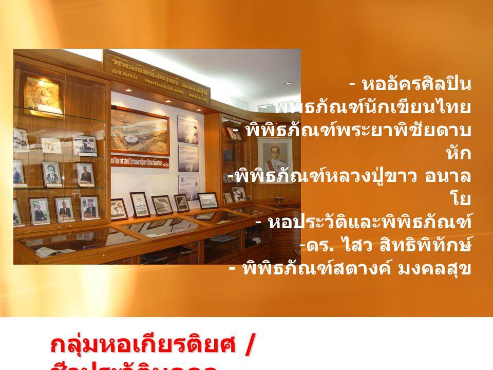 กลุ่มหอเกียรติยศ / ชีวประวัติบุคคล - หออัครศิลปิน - พิพิธภัณฑ์นักเขียนไทย - พิพิธภัณฑ์พระยาพิชัยดาบ หัก - พิพิธภัณฑ์หลวงปู่ขาว อนาล โย - หอประวัติและพิพิธภัณฑ์ - ดร.