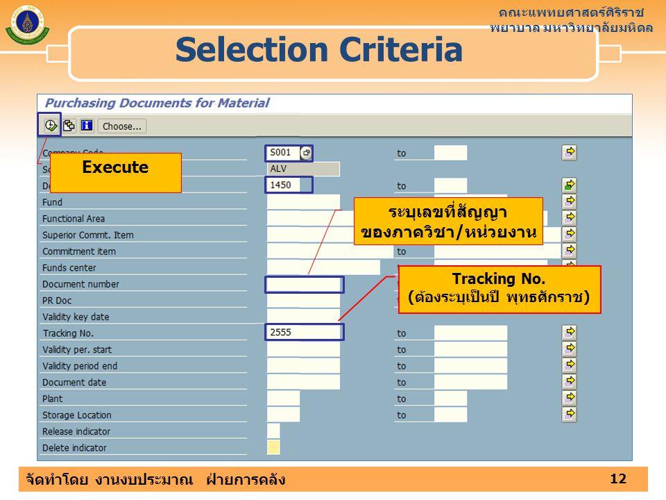 คณะแพทยศาสตร์ศิริราช พยาบาล มหาวิทยาลัยมหิดล จัดทำโดย งานงบประมาณ ฝ่ายการคลัง Selection Criteria 12 Tracking No. (ต้องระบุเป็นปี พุทธศักราช) ระบุเลขที